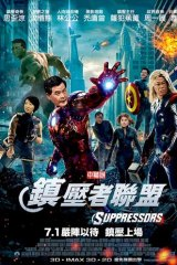 The reworked Avengers poster.