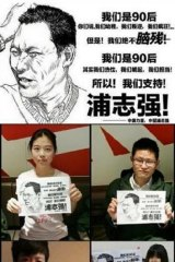 "Young Chinese put their faces to an online campaign in support of Pu Zhiqiang. The slogan above the flaming fist reads ""The Future is Ours""."