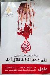 Poster denounces al-Jazeera: ''Perhaps a bullet kills a man, but a lying camera kills a nation''.