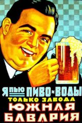 'Up to now, beer has not been considered alcohol in Russia but as a simple soft drink' that could be sold 'anywhere and at any time'.