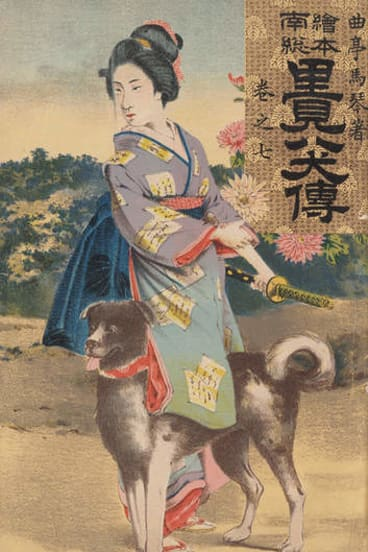 One of the Eight Warriors, Dressed as a Girl, and His Dog Yoshiro, (1907).