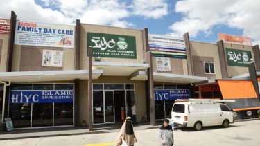 The Hume Islamic Youth Centre in Coolaroo, in Melbourne's north.