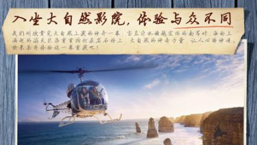 ''Not far'' ... a China Southern advertisement for holidays in Australia.