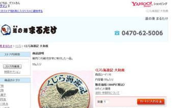 A screen grab of the Yahoo! Japan site.