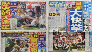 How the Japanese woke to read about the Rugby World Cup win by the Cherry Blossoms against South Africa