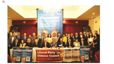 Photo from xkb.com.au showing Prime Minister Malcolm Turnbull and John Alexander with the Liberal Party Chinese Council. Far left is Tommy Jiang. Caption says: ''Group photo with honoured guests.''
