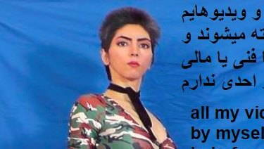 Suspected YouTube shooter Nasim Aghdam in an image posted on her personal website.