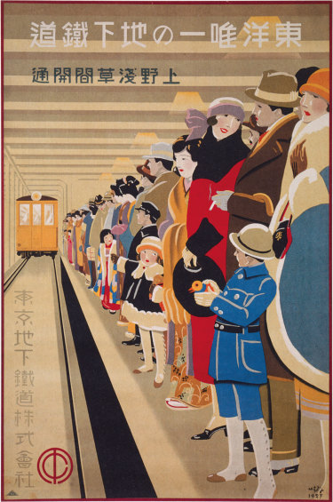 <i>The first subway in the East</i>, 1927 by Hisui Sugiura.
