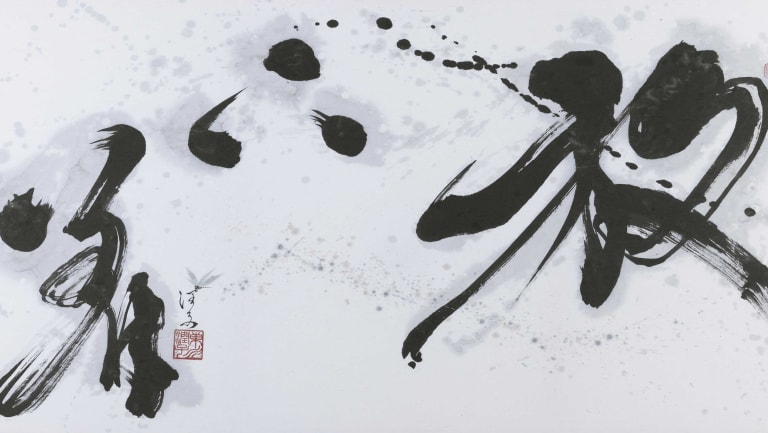 The ethereal strokes of traditional Japanese caligraphy.