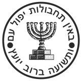 The Mossad logo.