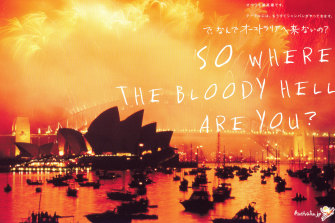 So where the Bloody hell are you? Australian Tourism advertising campaign in Japan.