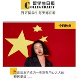 How the College Daily, a patriotic Chinese-American news outlet, depicted Vicky Xu, a journalist and researcher in an article on September 5.