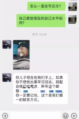 A screenshot of the WeChat conversation in which Mr Ye's father received the video that he shared with Chinese media.