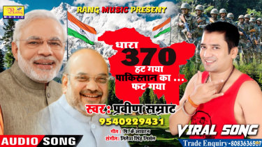 """A YouTube music video titled """"Dhara 370"""" or """"Article 370,"""" referring to a part of India's Constitution relating to Kashmir, shows a map of the disputed region and PM Narendra Modi, Home Minister Amit Shah and singer Praveen Samrat."""
