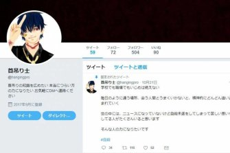 "A screengrab of the Twitter account @hangingpro, used by ""Twitter Killer"" Takahiro Shiraishi to lure his victims."