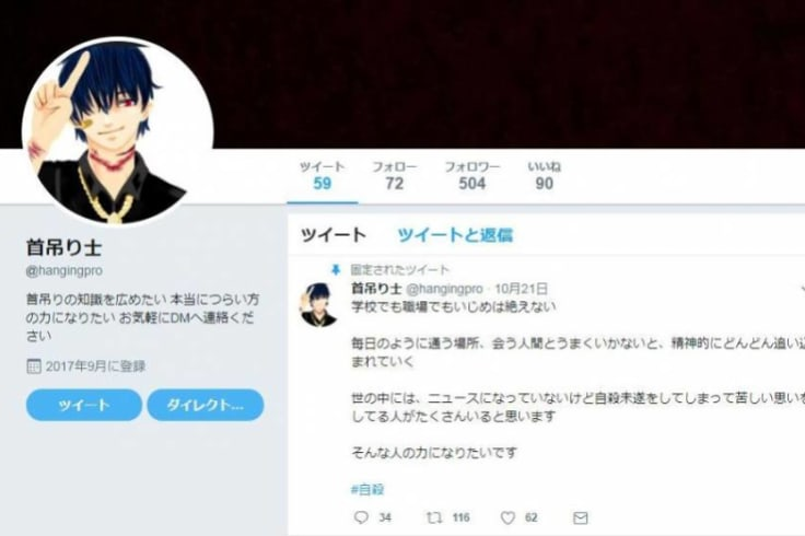 """A screengrab of the Twitter account @hangingpro, used by """"Twitter Killer"""" Takahiro Shiraishi to lure his victims."""