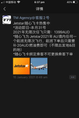 This WeChat ad posted in January offered unlimited Jetstar flights for $1399.  Jetstar confirmed the offer was bogus.