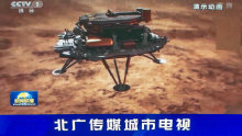 A Chinese state media broadcast  about the landing of a probe on Mars.