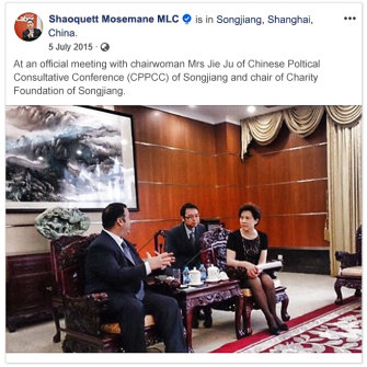 Shaoquett Mosemane meets with CPPCC chairwoman Jie Ju.