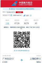 Caption: Yang Hengjun left Sydney for Guangzhou on January 18.