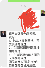 Another message between Mr Tsai and Mr Sun.