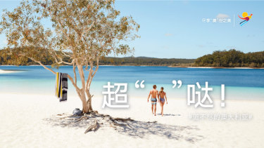"""In these billboards from the ad campaign, quote marks are placed around the scenery, and a Chinese word is added, such as """"super"""" in this one. The main slogan in Chinese is """"Not enough words for Australia""""."""