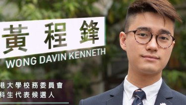 Hong Kong University's student union president Davin Wong in a Facebook post for his election to the union.