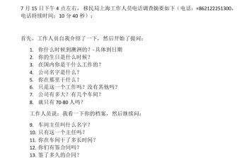A list of questions sent to Chinese meatworkers by the Australian Border Force.