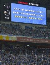 A large screen displays an earthquake alert to soccer fans as a strong earthquake jolts Shonan BMW Stadium near Tokyo.