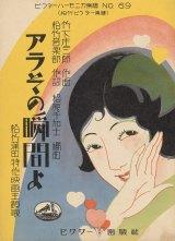 Japanese Modernism.