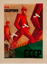 Valentina Kulagina, <i>To the Defence of the USSR</i>, Poster, 1930.