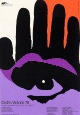 Crafts Victoria 75 poster (detail), 1975. Designer: Heinz Grunwald