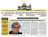 Stephen Bannon on the Al Qaeda publication <i>Al Masra</i>.