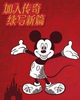 Yiying Lu's Mickey Mouse rebranding for Disney Shanghai.