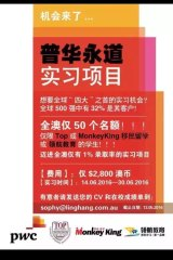 The ad for the $2800 PwC - Top education internship on WeChat.