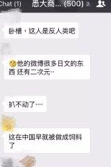 A screenshot of a Sydney University Business School WeChat group discussing tutor Wei Wu.