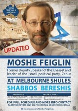 A flyer promoting Moshe Feiglin's visit.
