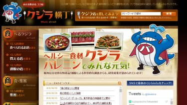 "A website promoting whale meat recipes, revealed to be hosted by the Institute of Cetacean Research, the organisation responsible for Japan's so-called ""scientific"" whale hunt."