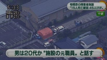 A knife-wielding man went on an attack in a home for the disabled in the Sagamihara.