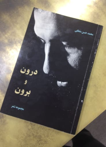 Monis's self-published book of poetry, <i>Depth Internally and Externally</i>.
