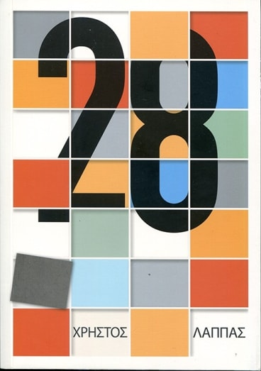 28 by Christopher Lappas.