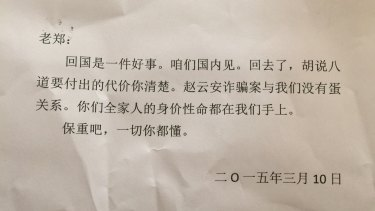 The note that was scrunched into Zheng's Brighton letter box earlier last month.