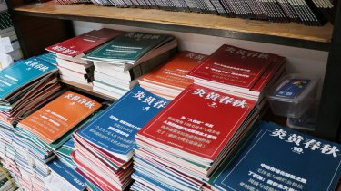 Magazines piled up at <i>Yanhuang Chunqiu</i>'s circulation department.
