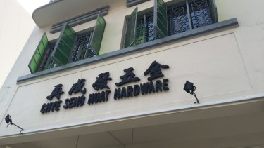 Chye Seng Huat Hardware: A local twist on the indie cafe.