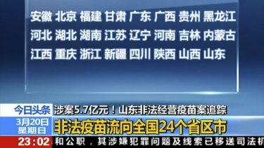 A widely shared screenshot of a television news report by state broadcaster CCTV listing the 24 provinces and major cities affected by the vaccine scandal.