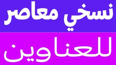 Arabic script by type foundry TPTQ Arabic.