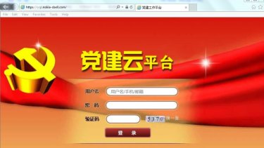 The Communist Party banner is prominent on Nokia's website.