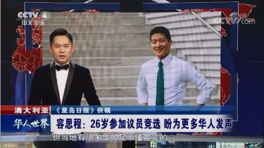 The state-owned broadcaster CCTV 4 told Scott Yung's story on Tuesday.