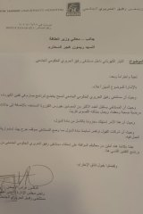 A missive  from Rafik Hariri University Hospital asking the authorities  to halt  rationing energy  proviso   to their wards.